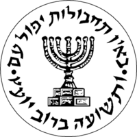 Official_Mossad_logo